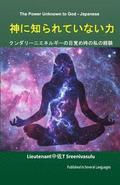 The Power Unknown to God - Japanese: My Experiences During the Awakening of Kundalini Energy