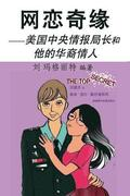 A Legend of Cyber-Love: The Top Spy and His Chinese Lover (Simple Chinese Ed.)