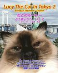 Lucy The Cat In Tokyo 2 Bilingual Japanese - English