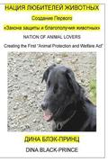 Nation of Animal Lovers: Creating the First Animal Protection and Welfare ACT