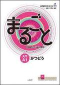 Marugoto: Japanese language and culture. Starter A1 Katsudoo