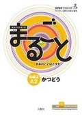 Marugoto: Japanese language and culture. Elementary 2 A2 Katsudoo