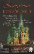 Mysterious Russian soul All that you want and can learn about the mysterious Russian soul - in one book
