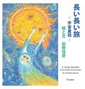 A Long Journey of the Children of Cosmic Light (Japanese Edition)