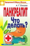 Pankreatit. CHto delat'? (in Russian Language)
