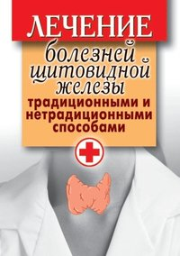 Treatment of diseases of the thyroid gland with traditional and non-traditional ways