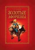 Zolotye aforizmy (in Russian Language)