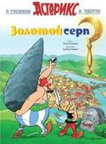 Asterix in Russian