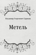 Metel' (in Russian Language)
