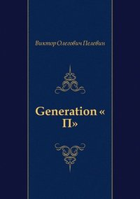 Generation &quote;P&quote; (in Russian Language)