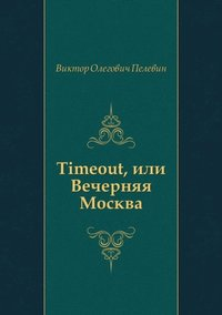 Timeout, ili Vechernyaya Moskva (in Russian Language)