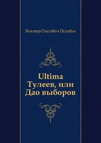Ultima Tuleev, ili Dao vyborov (in Russian Language)