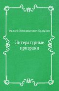Literaturnye prizraki (in Russian Language)
