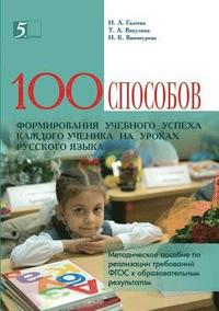 One Hundred and Techniques to Educational Success of the Student at Russian Lessons. Issoudun Technology as a Resource for the Implementation of Gef Requirements