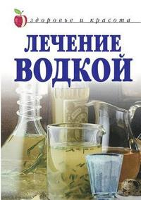 Treatment of vodka. Health and beauty