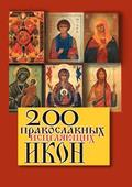 200 Orthodox Icons of Healing