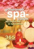 Home Spa-Salon Beauty and Youth