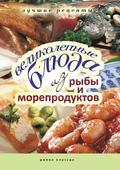 The Delicious Fish and Seafood. Best Recipes
