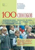 One hundred and techniques to educational success of the student in the classroom in an elementary school. Issoudun technology as a resource for the implementation of GEF requirements
