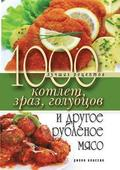 1000 Best Recipes for Burgers, Zrazy, Cabbage and Other Minced Meat
