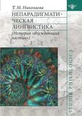 Neparadigmaticheskaya Linguistics. (the History of 'wandering Particles')