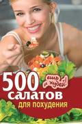 500 Salads for Weight Loss. Eat and Grow Thin