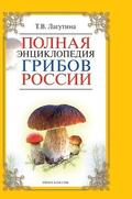 Complete Encyclopedia of Russian Mushrooms