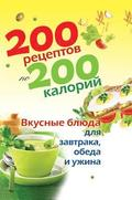 200 Recipes with 200 Calories. Delicious Meals for Breakfast, Lunch and Dinner