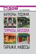 Balconies, Loggias, Terraces, Gazebos, Garages, Sheds
