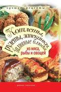 Cutlets, Rolls, Casseroles, Jellied Meat, Fish, Vegetables