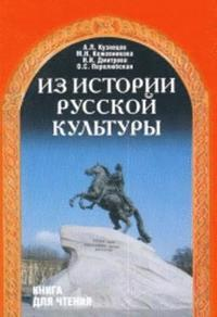 From the History of Russian Culture