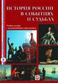 The History of Russia Through Cultural Events &; the Lives of Russians