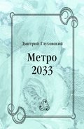 Metro 2033 (in Russian Language)