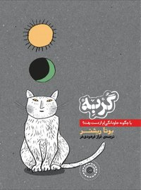 The Cat: Or, How I Lost Eternity (persiska: Gorbeh)