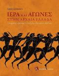 Games and Sanctuaries in Ancient Greece (Greek language edition)