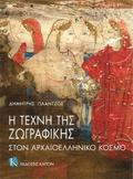The Art of Painting in Ancient Greece (Greek language edition)