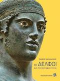 Delphi and its Museum (Greek Language edition)