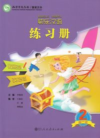 Kuaile Hanyu vol.2 - Workbook