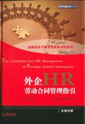 Guidelines for HR Management of Foreign-funded Enterprises (Chinese-English Edition)
