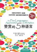 The Five Languages of Appreciation in the Workplace赞赏的五种语&;#3