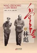 毛泽东与林彪 Mao Zedong And Lin Biao