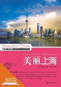 Beautiful Shanghai (Ducool High Definition Illustrated Edition)