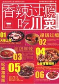 Learn to Make Home Cooking Series - Enjoy Sichuan food