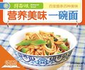 Nutritive and Delicious Noodle (Ducool High Definition Illustrated Edition)