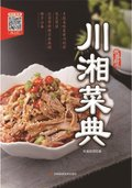 Dictionary of Sichuan and Hunan Cuisine