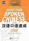 Short-term Spoken Chinese - Intermediate