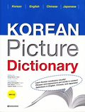 KOREAN Picture Dictionary Series: English, Chinese and Japanese