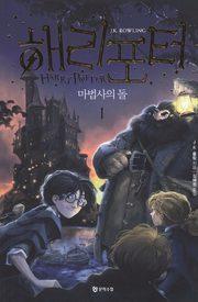 / Harry Potter och de vises sten (Koreanska, Del 1)