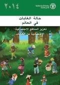 State of World's Forests 2014 (SOFOA) Arabic)