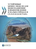 Sustainable Business Models for Water Supply and Sanitation in Small Towns and Rural Settlements in Kazakhstan (Russian version)